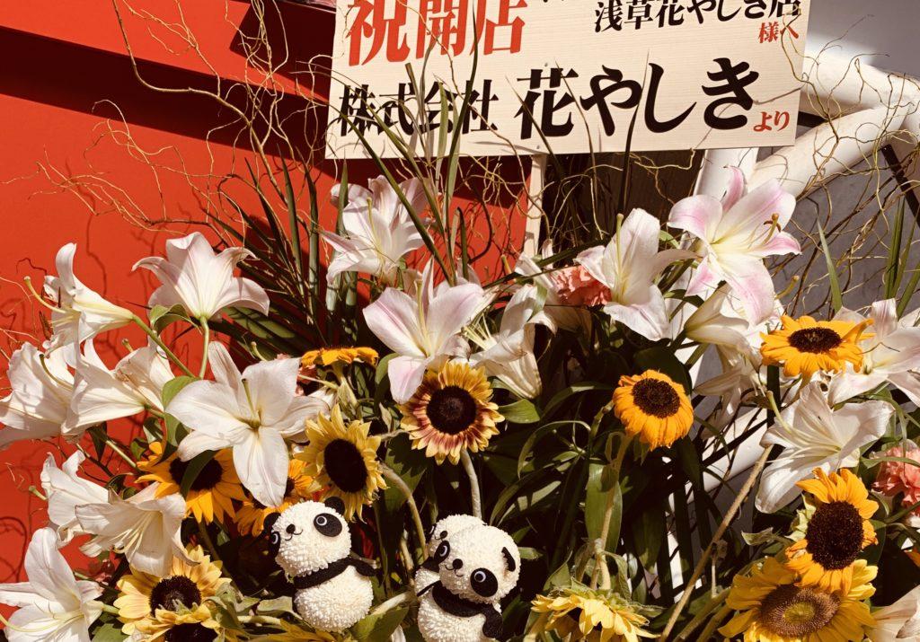 浅草花やしき店の開店祝いの花輪