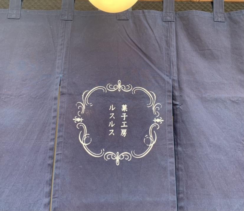 【菓子工房ルスルス】の暖簾