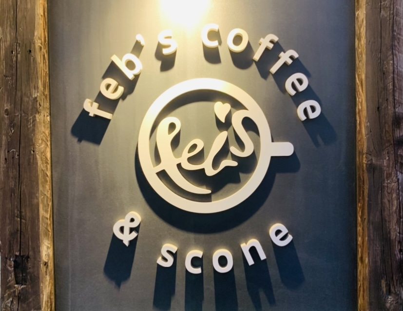 """feb's coffee&scone""の看板"