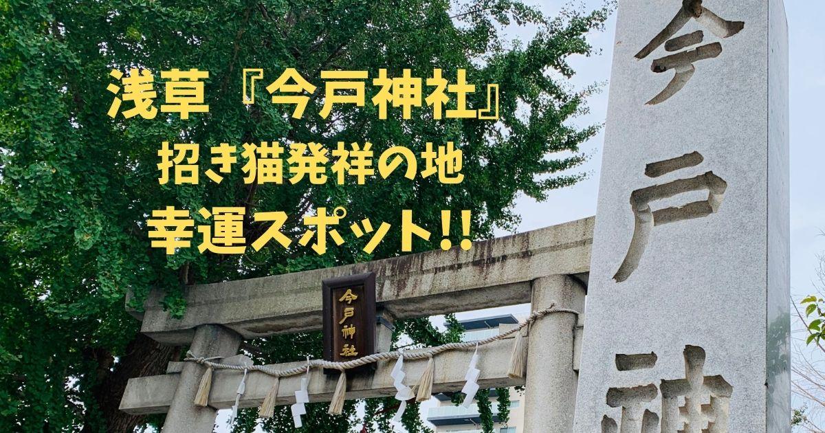 浅草「今戸神社」招き猫発祥の幸運スポット
