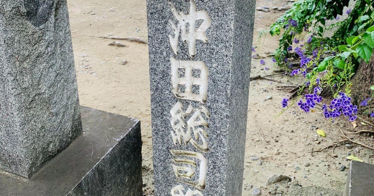 【沖田総司】剣豪新選組一番隊長、終焉の地・今戸神社境内