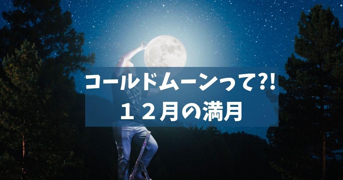 コールドムーンって?!12月の満月