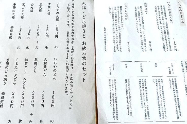 """『いちや 東京ミズマチ店』の""""イートインメニュー"""""""