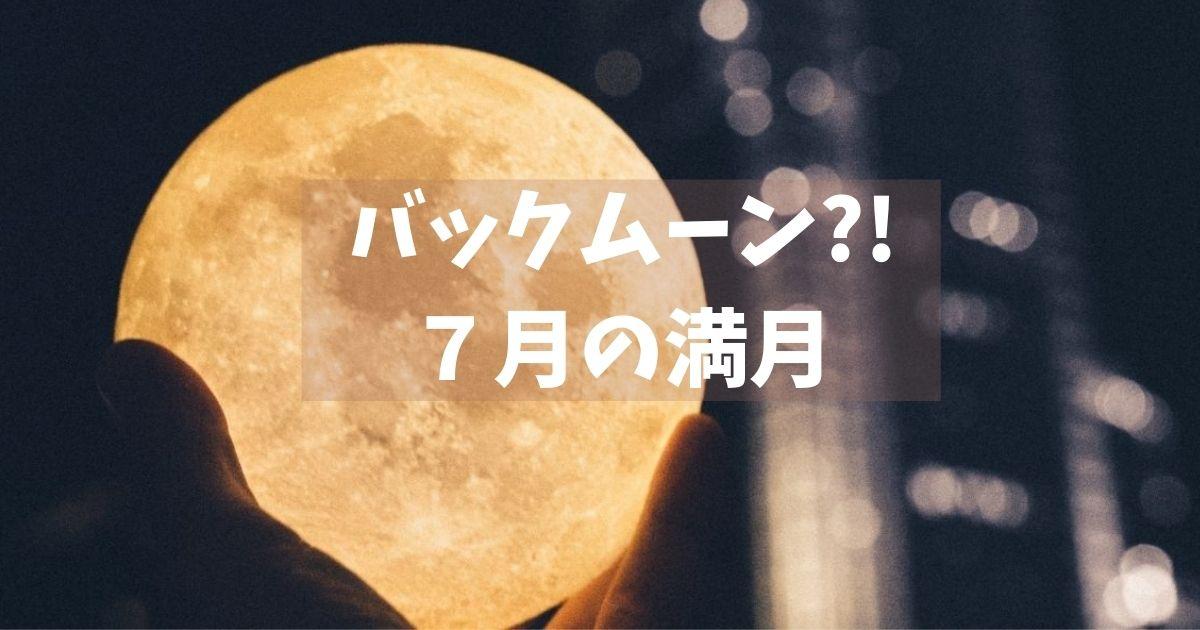 バックムーン?!7月の満月