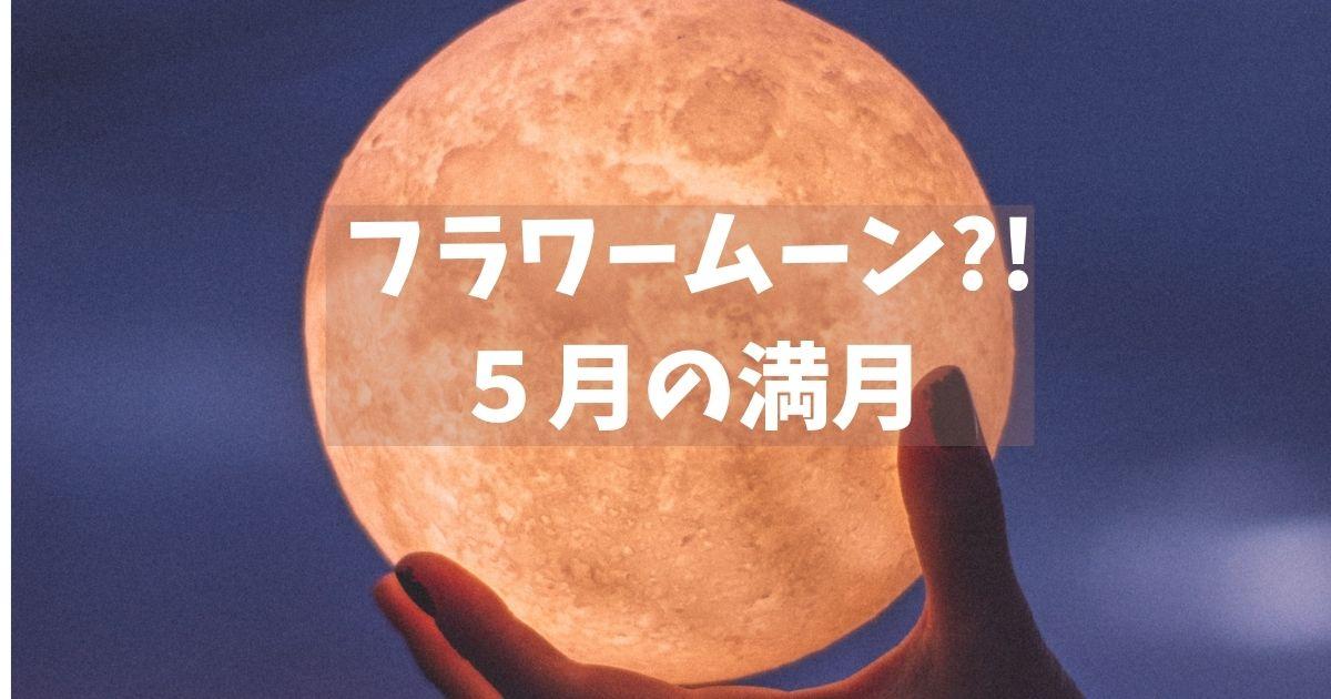 フラワームーンって?!5月の満月
