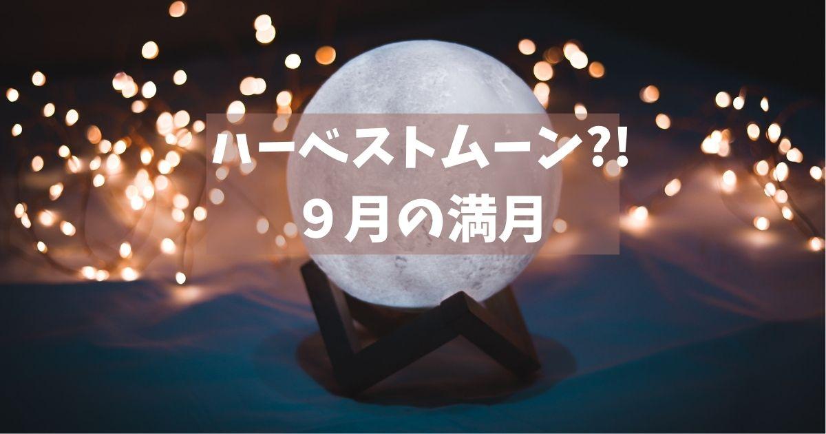ハーベストムーン?!9月の満月