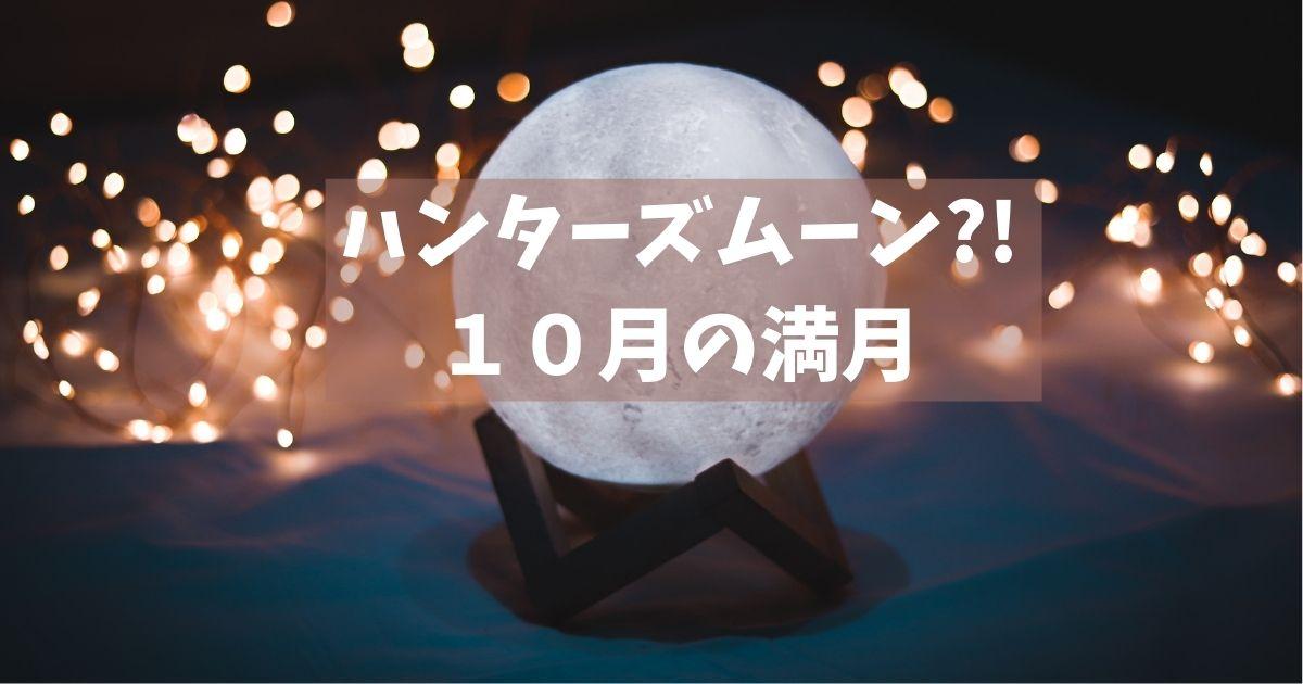ハンターズムーン?!10月の満月