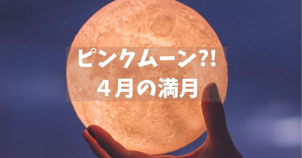 ピンクムーンって?!4月の満月
