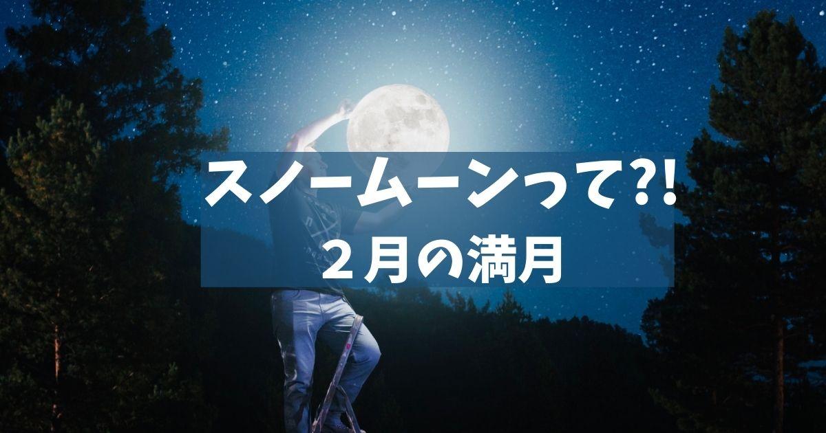 スノームーンって?!2月の満月