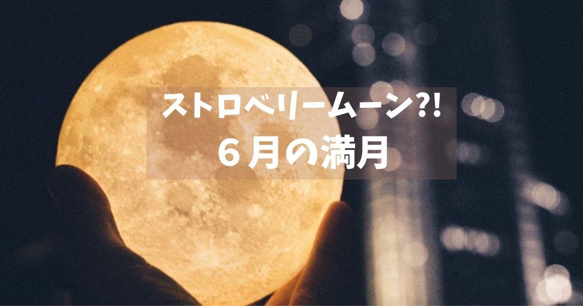 ストロベリームーン?!6月の満月