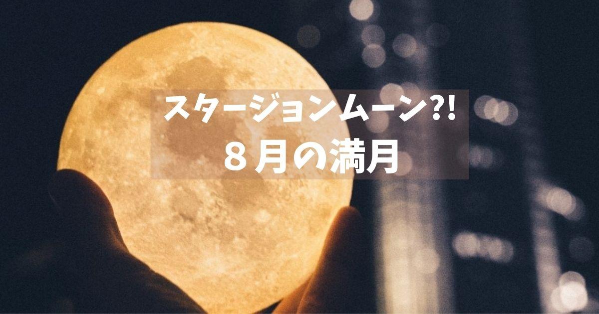 スタージョンムーン?!8月の満月