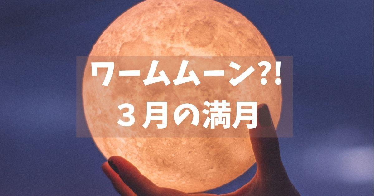 ワームムーンって?!3月の満月