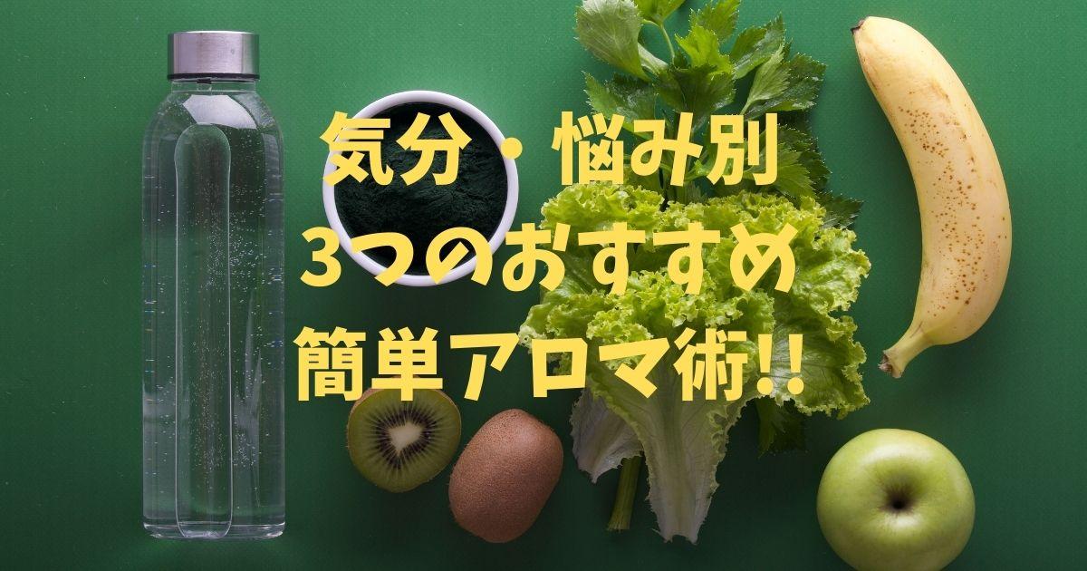 アロマのプロ熊谷千津さん伝授!!気分・悩み別の簡単便利3つのおすすめアロマオイル!!