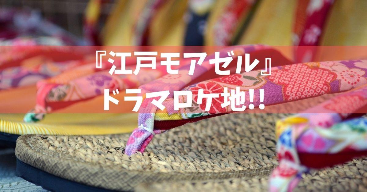 ドラマ『江戸モアゼル』のロケ地まとめ!!【限定】浅草エリアの撮影場所で下町情緒を味わおう!!