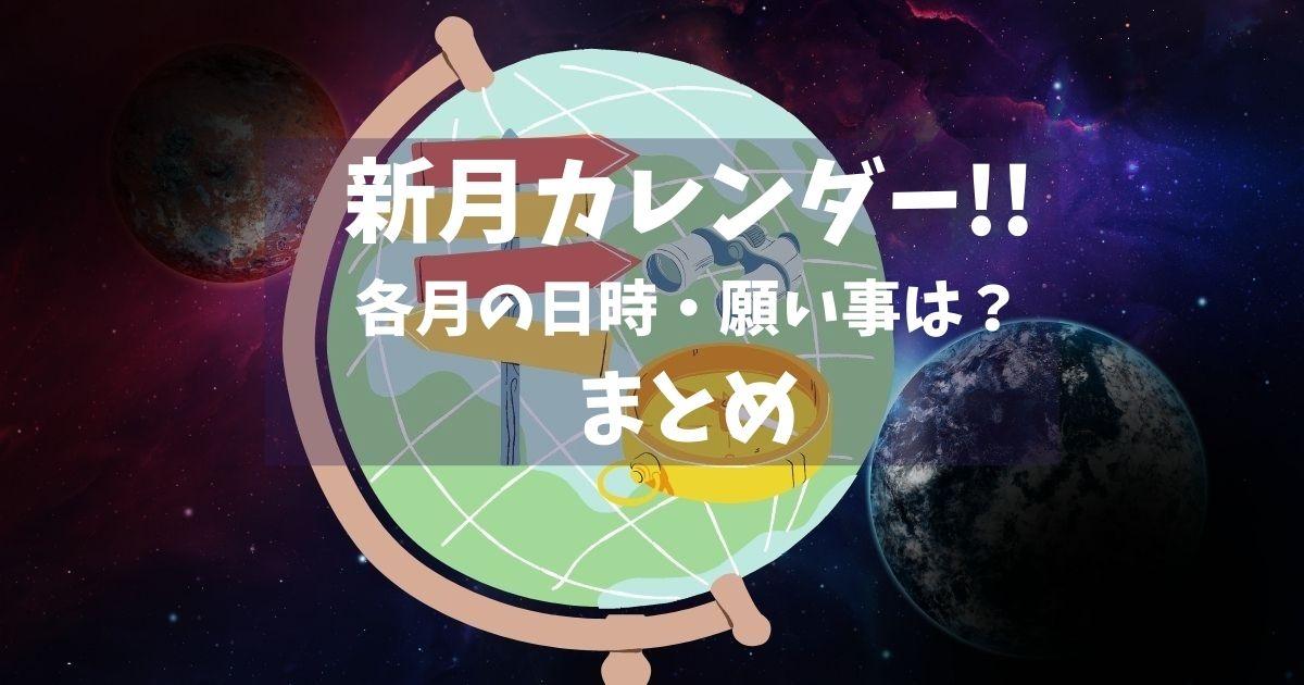新月カレンダーまとめ!!いつ見られる?月星座のボイドタイムや願い事は?
