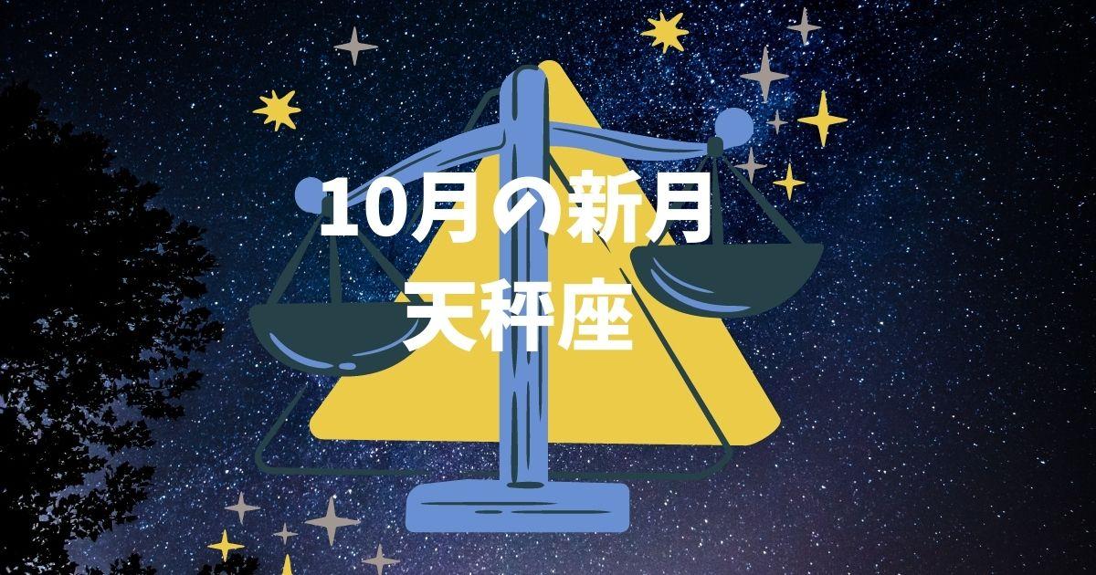 10月・天秤座の新月カレンダー!!願い事や特徴は?!ボイドタイムはいつ?!
