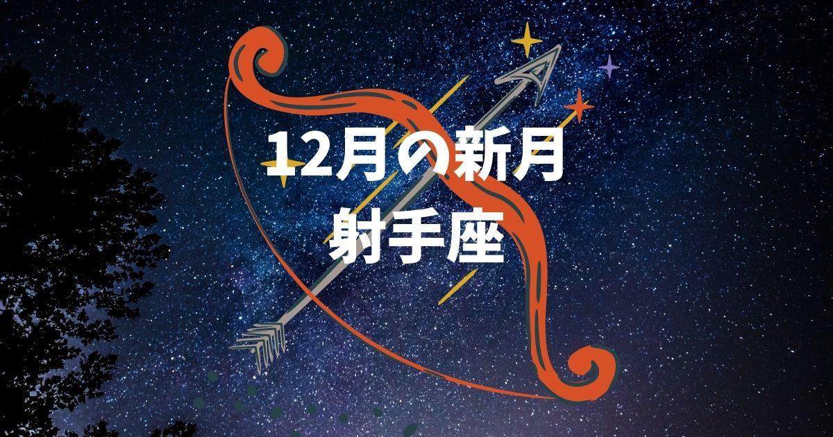 12月・射手座の新月カレンダー!!願い事や特徴は?!ボイドタイムはいつ?!