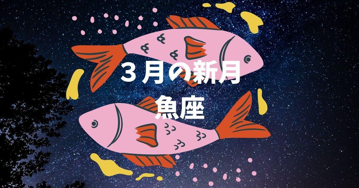 3月・魚座の新月カレンダー!!願い事や特徴は?!ボイドタイムはいつ?!