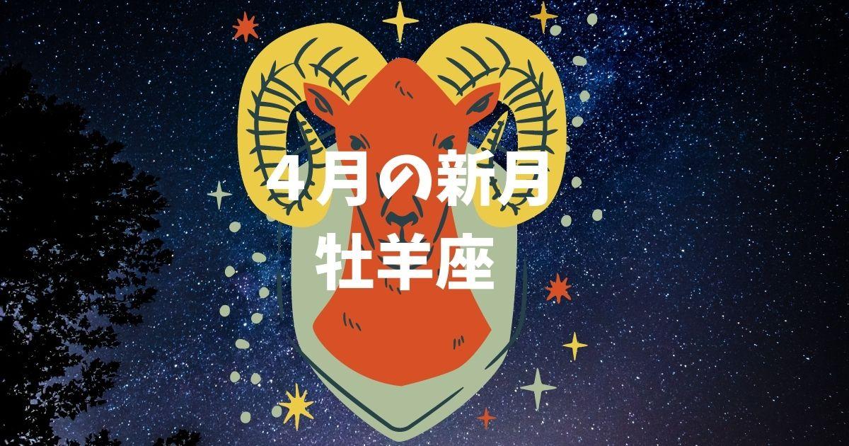 4月・牡羊座の新月カレンダー!!願い事や特徴は?!ボイドタイムはいつ?!