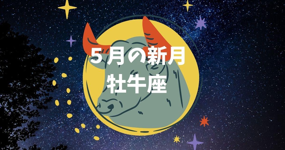 5月・牡牛座の新月カレンダー!!願い事や特徴は?!ボイドタイムはいつ?!