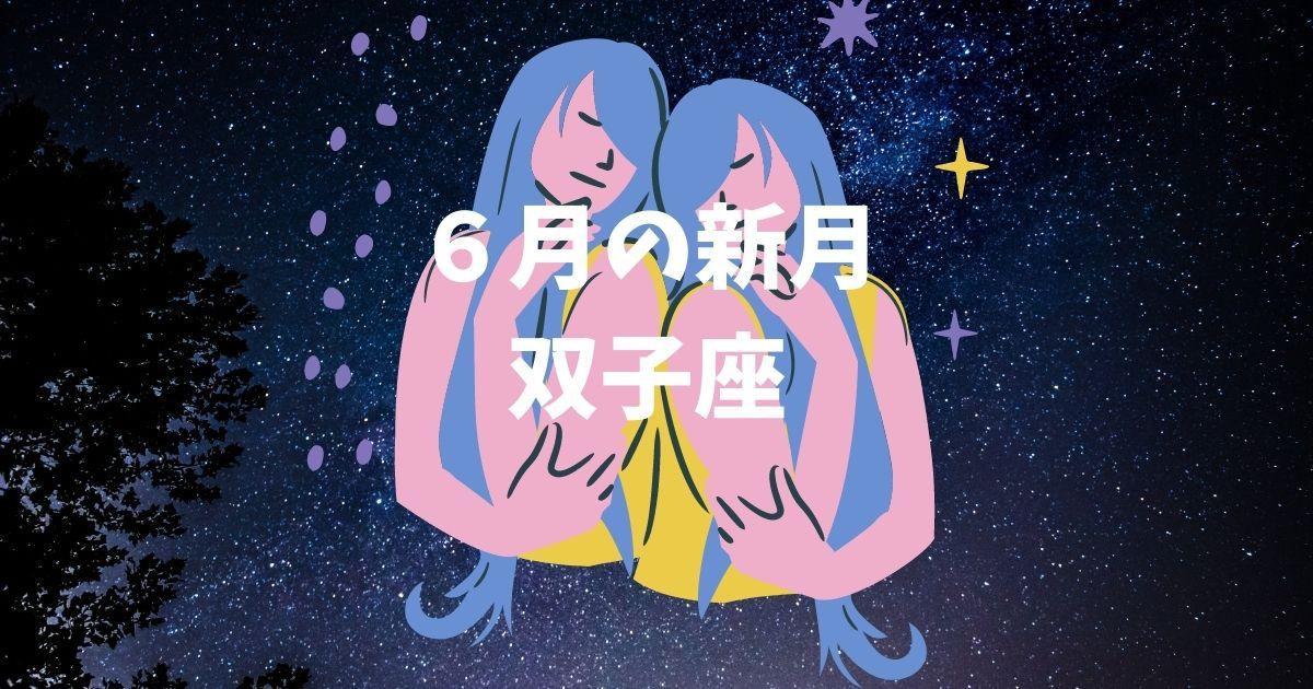 6月・双子座の新月カレンダー!!願い事や特徴は?!ボイドタイムはいつ?!