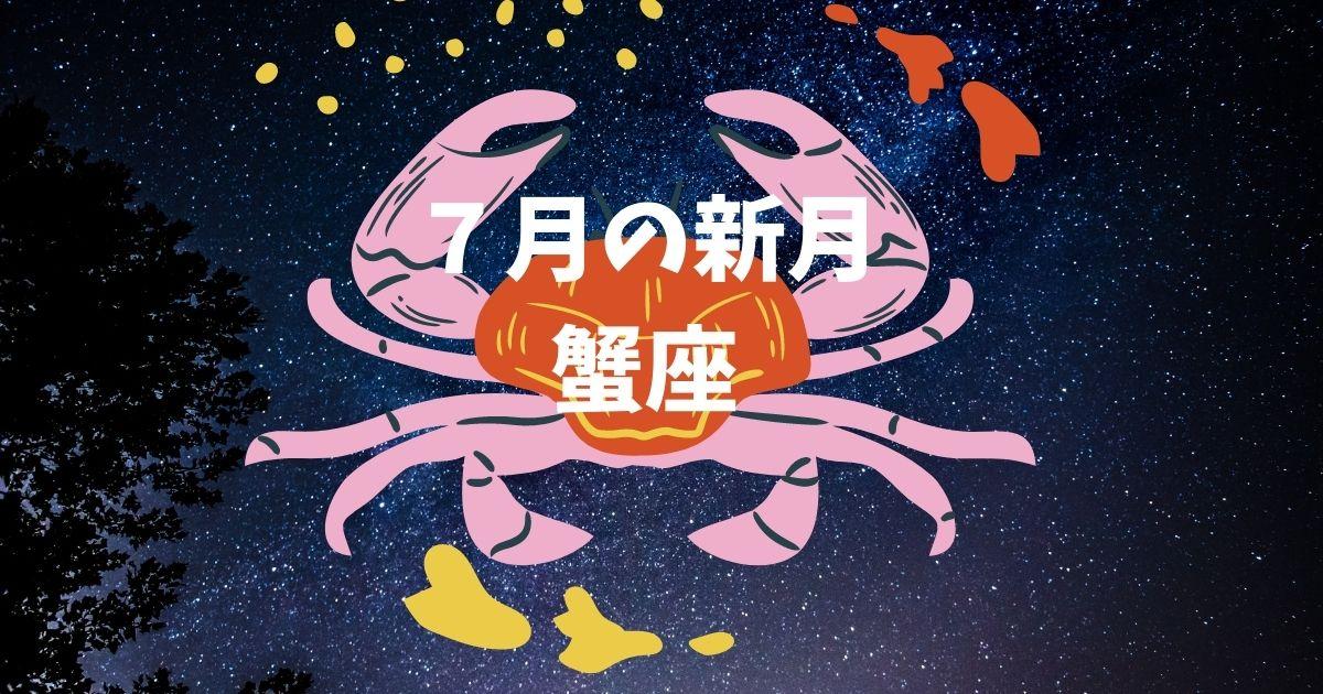 7月・蟹座の新月カレンダー!!願い事や特徴は?!ボイドタイムはいつ?!
