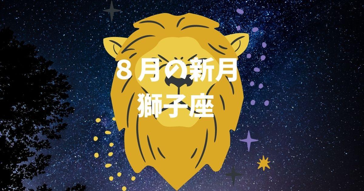 8月・獅子座の新月カレンダー!!願い事や特徴は?!ボイドタイムはいつ?!