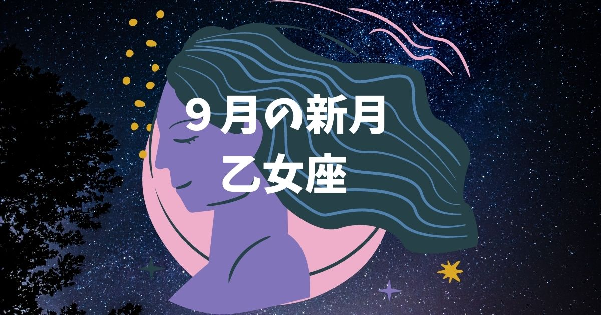 9月・乙女座の新月カレンダー!!願い事や特徴は?!ボイドタイムはいつ?!