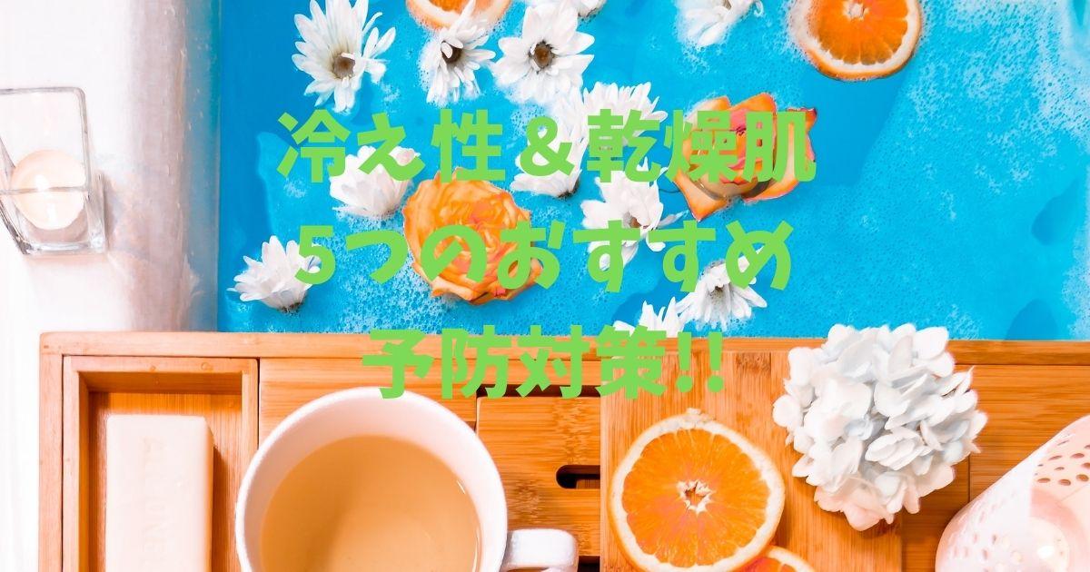 冬のお悩み解消!?|5つの冷え性&乾燥肌おすすめ予防対策方法!!