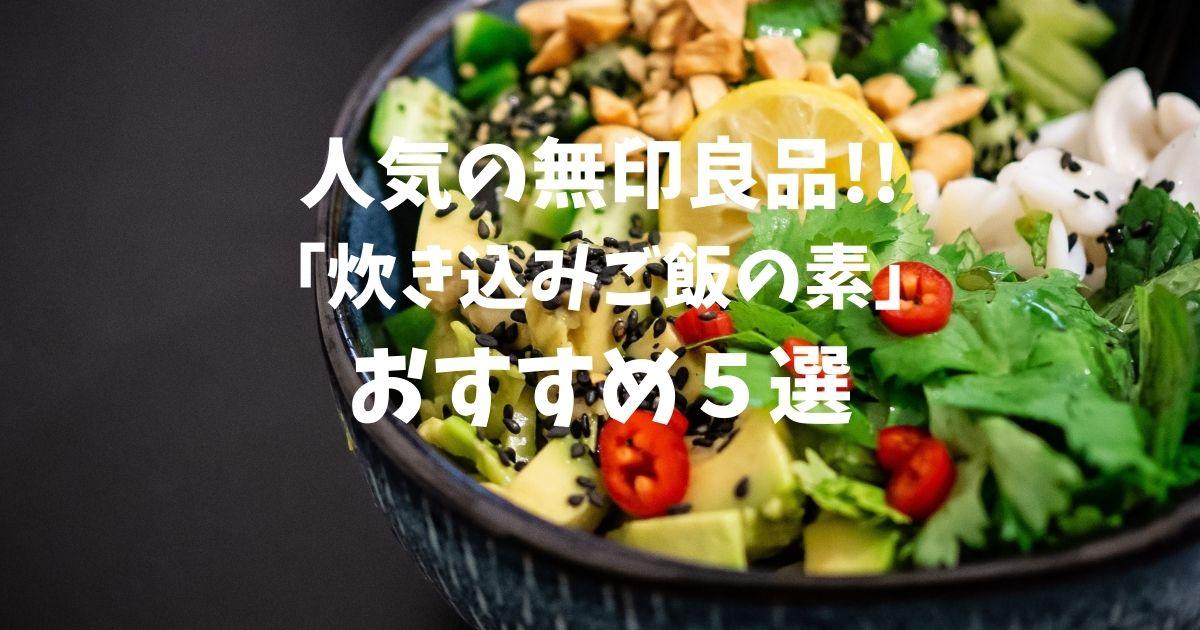 手軽で人気の無印良品レトルト!!『炊き込みご飯の素』おすすめ5選&アレンジレシピ!!