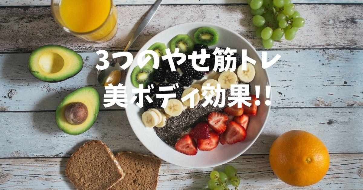 とがわ愛先生3つの『やせ筋トレ』!!おうちで簡単1日10分美ボディ!!