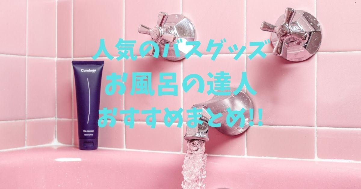 お風呂と眠りの達人小林麻利子さんおすすめ|人気のバスグッズまとめ!!