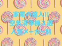 【王様のブランチ】おすすめ空気清浄機3選|家電の達人ペナルティ・ヒデさんが徹底比較!?人気メーカー別に選ぶならこれ!!