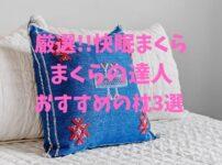 おすすめの快眠 枕3選|枕の達人 河元智行さんが徹底比較!!理想的な枕選びに困ったらこの3つ!!