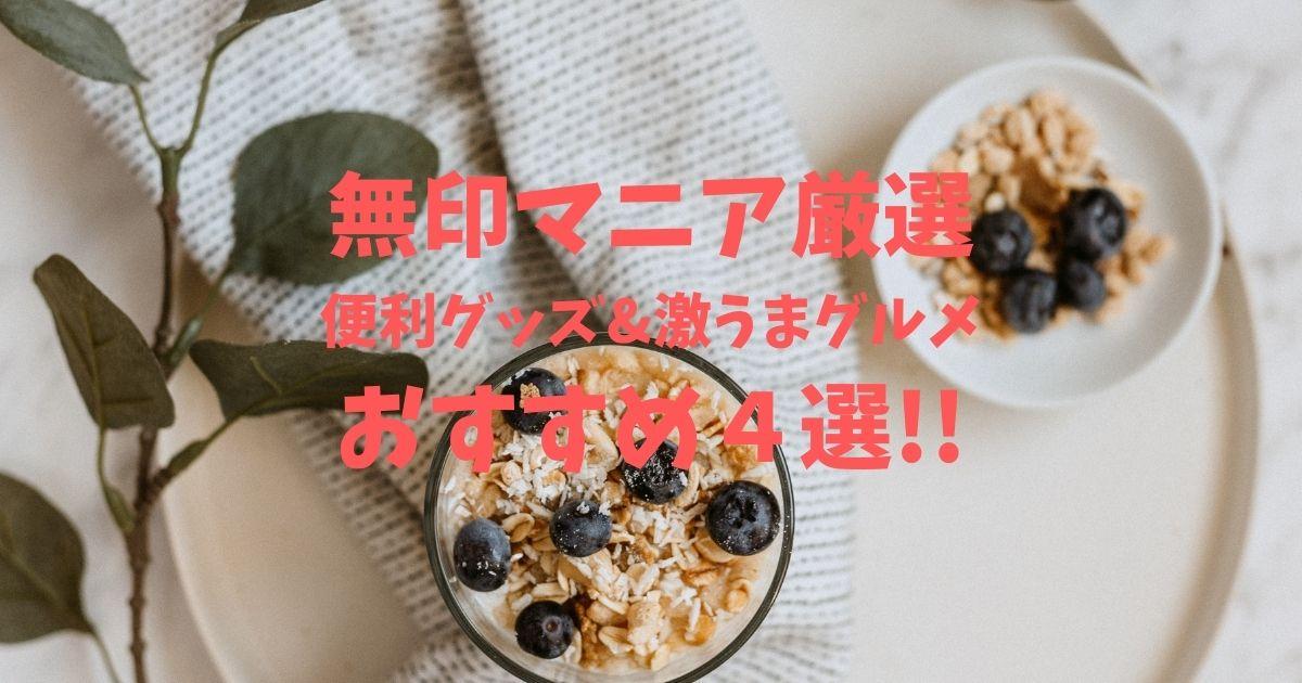 無印良品|ムジラー梶ヶ谷陽子さんイチ押しの便利グッズ&激うまグルメ食品おすすめ4選!!