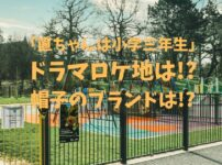 『直ちゃんは小学三年生』直ちゃん達の集まる公園などロケ地は?直ちゃんの帽子はどこのブランド?